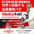 ポリマー被覆材『MeCaTecシリーズ』 製品画像
