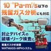 超高感度 質量ガス分析装置『WATMASS-MPH システム』 製品画像