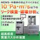 超高感度 質量ガス分析装置 WATMASS-MPH DAシステム 製品画像