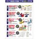 【資料】ボイラ設置が安価にできる5つの方法 製品画像