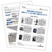 解説資料『診断チャートつき「接合・溶着方法」ガイド』 製品画像