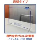 飛沫防止パーテーション『JSPデスクウォール』 製品画像