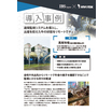 VIVOTEK『遠隔監視システムソリューション』導入事例 製品画像