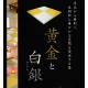 【無料サンプル配布中】~黄金と白銀の畳~ 製品画像