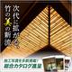 竹の魅力を活かした内装材が多数『ヴェルデVol.7』 製品画像