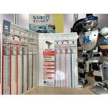 """""""ニッチ""""な特殊鋼の在庫と機械的性質が一目で!クリアファイル進呈 製品画像"""