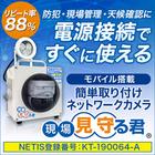 防犯、監視カメラシステム『現場見守る君』【NETIS登録商品】 製品画像