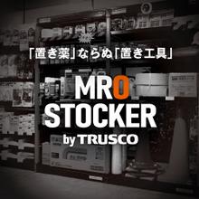 """""""置き薬""""の工具版サービス『MROストッカー』 製品画像"""