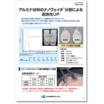 【技術資料】アルミナ材料のナノヴェイタ分散による遮熱性UP 製品画像