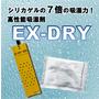高性能吸湿剤(乾燥剤)【デバンニング時の破れ防止】 製品画像