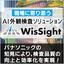 現場に寄り添うAI外観検査ソリューション「WisSight」 製品画像