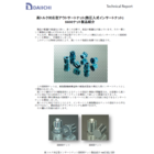 【技術資料】高トルク対応型アウトサートナットSSOOナット 製品画像