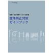 『墜落防止対策ガイドブック』※無料ダウンロード配布中 製品画像