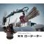 アキシャルピストンローテーター「MRシリーズ」(bb) 製品画像