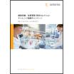 【製薬企業必見】品質管理に必要な製品の特価ご案内カタログ 製品画像