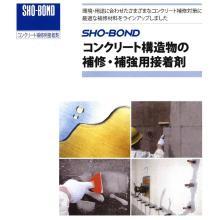 コンクリート構造物用「補修・補強用接着剤」総合カタログ 製品画像