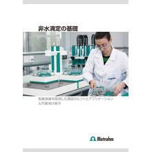 【技術資料】非水滴定の基礎 製品画像