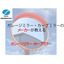 【技術ハンドブック】進呈中!カーブミラー・ガレージミラーの選び方 製品画像