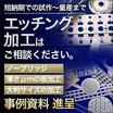 『フォトエッチング加工サービス』※製品事例を無料進呈中! 製品画像