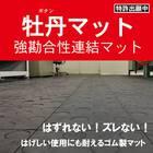 【ゴムマット】屋外で床・通路をつくることが可能な『牡丹マット』 製品画像