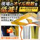動画で解説!作動油のオイル飛散低減用『ホースプロテクタ』シリーズ 製品画像