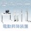電動昇降装置 製品画像