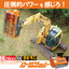 油圧ショベル用草刈機『パワー・グラス・チョッパー』※レンタル可 製品画像