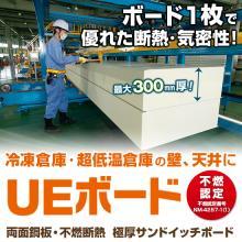 最大300mm厚!不燃断熱ボード「UEボード」※冷凍倉庫を簡単に 製品画像