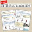 【納得情報!】工場・倉庫のための、よい床洗浄機の選び方 製品画像