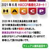 解説資料『HACCP義務化 飲食店は何をすればよいの?』 製品画像