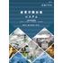 産業空調加湿システム 製品カタログ 製品画像