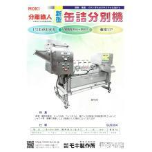 【新商品】缶詰分別機 M751C ※特許出願中※ 製品画像