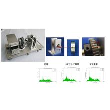 【資料】振動発生型メンテナンス実習装置による異常振動の実験結果 製品画像