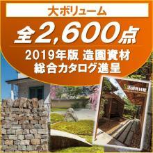 【2019年版】写真でわかる!造園資材の総合カタログを無料配布中 製品画像