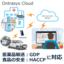 GDP、HACCPに!温度管理システム オントレイシス クラウド 製品画像