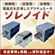 アクチュエータソレノイド 【最新版】カタログ&技術資料を進呈! 製品画像