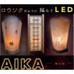 ロウソクのように光が揺らぐLED照明『AIKA-あいか-』 製品画像