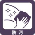 【防汚添加剤】UV硬化型アクリル系ハードコート用 製品画像