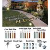 ガーデンライト『プリモシリーズ』 製品画像