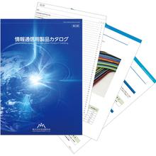 【情報通信用製品カタログ】ICTを担う情報通信インフラに 製品画像