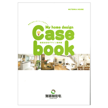 【ケースブック】無添加住宅デザイン実例集 製品画像