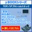 【TCP/IPスタック】ySOCKシリーズ 【デモファイルあり】 製品画像