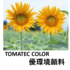 TOMATEC COLOR 『優環境顔料』 製品画像