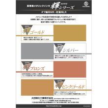 【高光輝性】メタリック印刷インキ『LR輝(かがやき)シリーズ』 製品画像