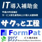 2018年度IT補助金対応ツール「サクッと工程・FormPat」 製品画像