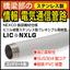 橋梁部の電気通信管路『LIC※NXLG』 製品画像