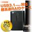 ●超高速転送●USB3.1(10Gbps)HDD専用ケース 製品画像