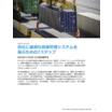 『自社に最適な倉庫管理システムを選ぶための7ステップ』 製品画像