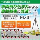 車両飛び込まれ警告システム『ドレミ(R)』 製品画像