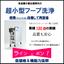 小型フープ洗浄機 P1H 製品画像